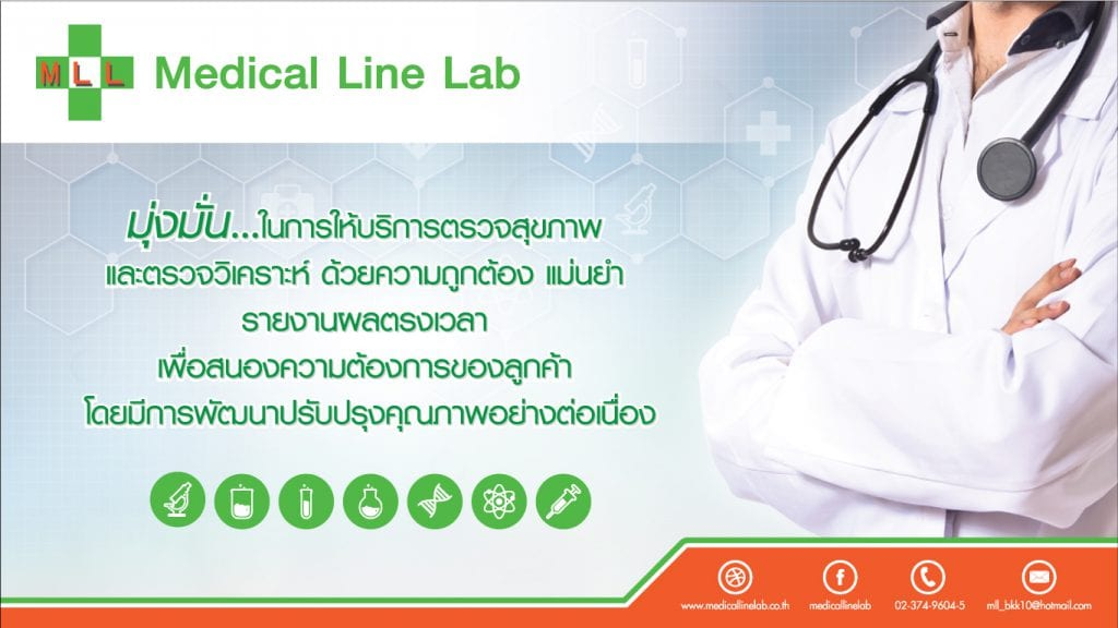 Medical line lab AW1