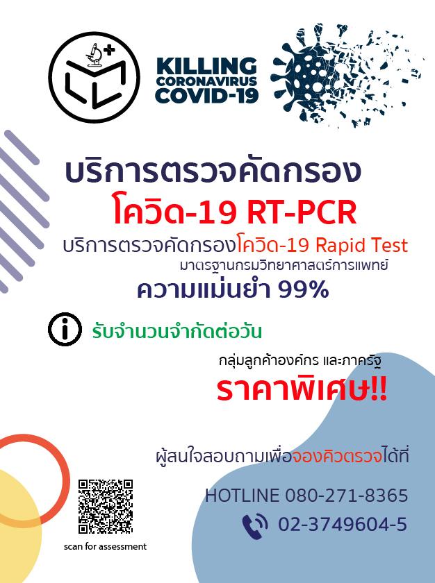 PCR rapid 1