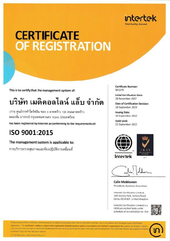ใบ-Cer-ISO9001.2015ภาษาไทย
