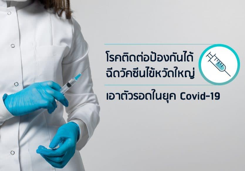 โรคติดต่อป้องกันได้ ฉีดวัคซีนไข้หวัดใหญ่ เอาตัวรอดในยุค Covid-19